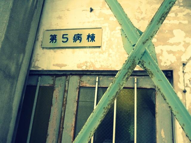 第5病棟(消滅)