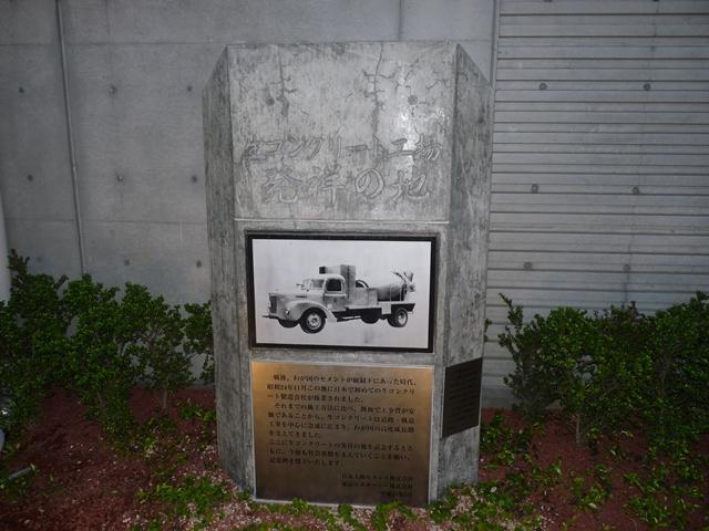 生コン工場発祥の地