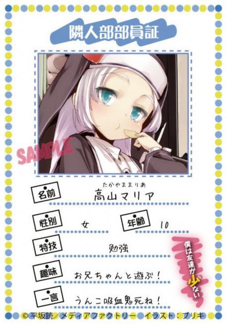 bokuha-maria-717x1024.jpg