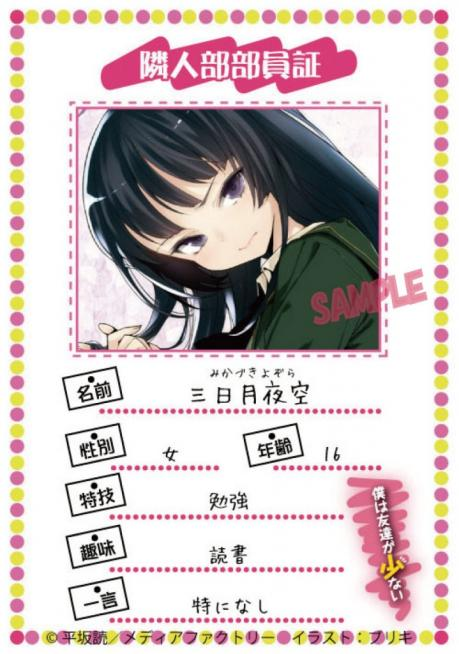 bokuha-yozora-719x1024.jpg