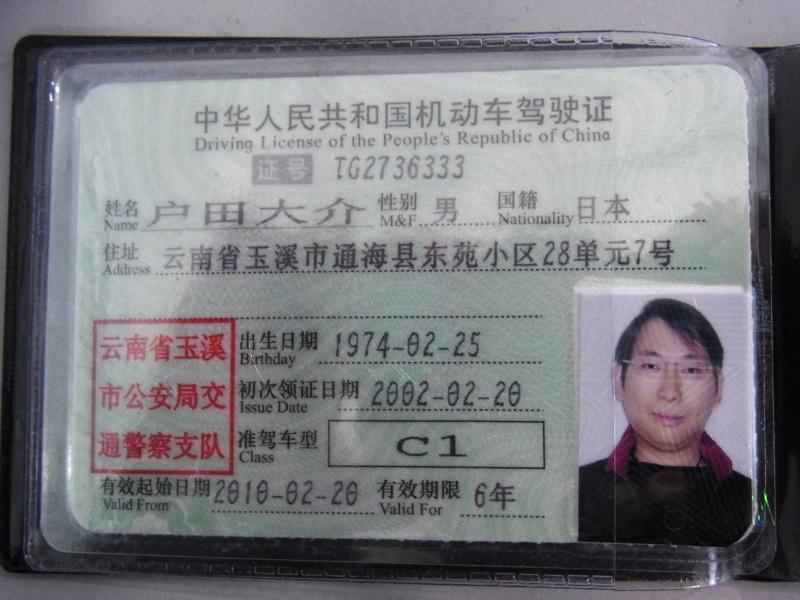 ... 攻略 中国の運転免許証 再発行