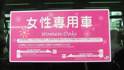 2011_0303女性専用0080b