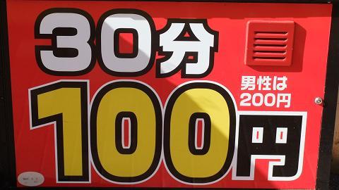 2011_0303女性専用0046a