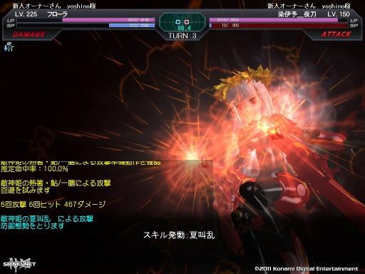 武装神姫130