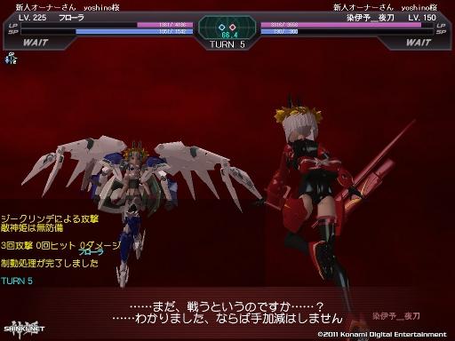 武装神姫132