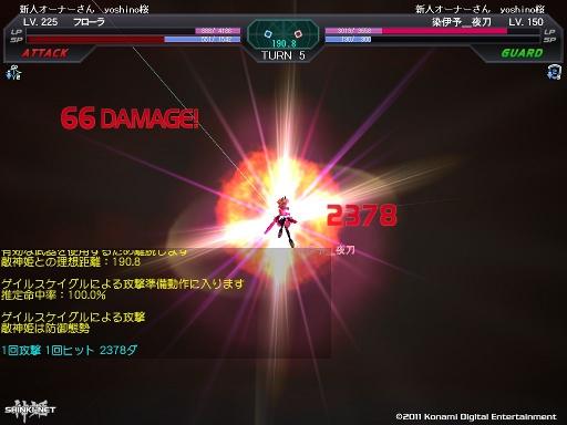 武装神姫137