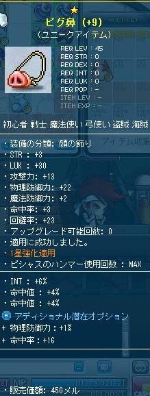 Maple121209_153917.jpg