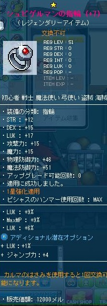 Maple121209_154019.jpg