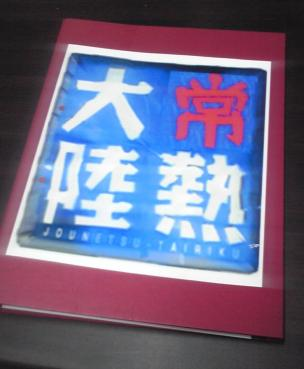 常熱大陸 vol.1