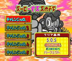 サンバDEアミーゴ Ver.2000