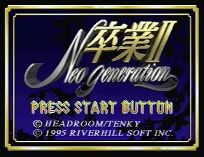 卒業II Neo Generation