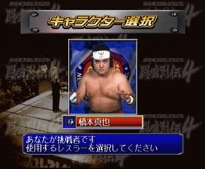 新日本プロレス 闘魂列伝4