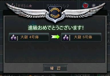 大尉5号棒★