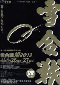 島根県大会ポスター