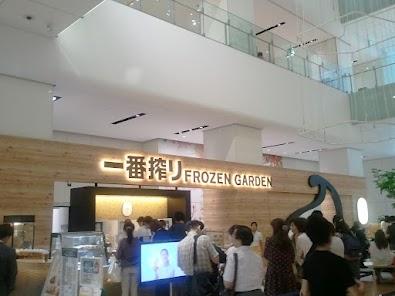 frozengarden2.jpg