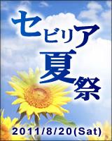 Z鯖セビリア夏祭り実行委員