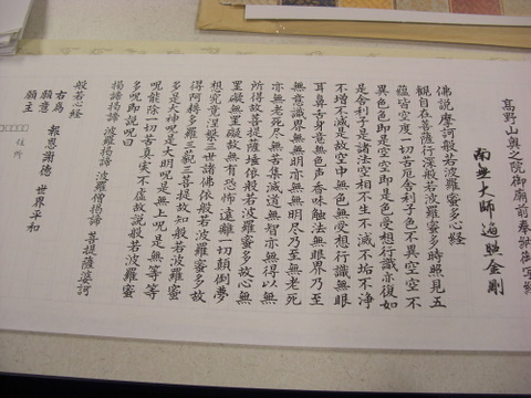2010年11月神社仏閣巡りの旅 11-2010 337