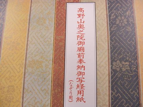 2010年11月神社仏閣巡りの旅 11-2010 336