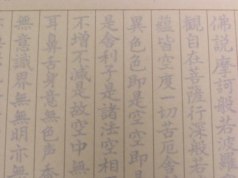 2010年11月神社仏閣巡りの旅 11-2010 338
