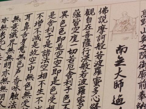 2010年11月神社仏閣巡りの旅 11-2010 339