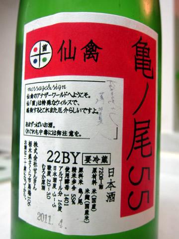仙禽 亀ノ尾55 2