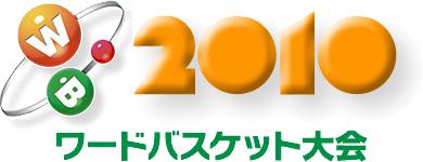 ワードバスケット大会2010 ロゴ