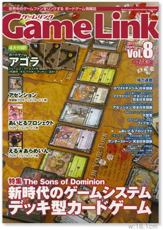 ゲームリンク Vol.8 表紙
