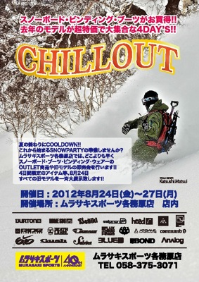 Mムラサキ各務ケ原店chillout