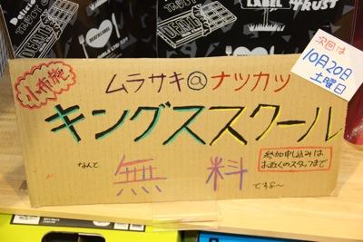 12 ムラサキ松本5