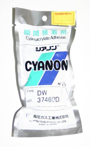 シアノン01