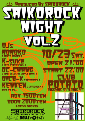 10-23-sat-にdjイベントsaikorock-night第-弾を開催