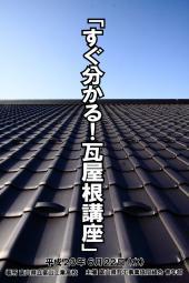 富山県立工業高校(建築課)で「すぐ分かる!瓦屋根講座」 ~富山県瓦工事業協同組合 青年部~