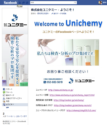 Unichemy Facebook page