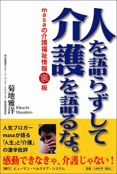 BookCover_480_hhcs_MA.jpg