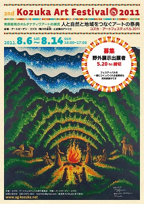 kaf2011_flyer01[1]