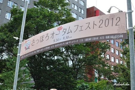 オータムフェスト2012