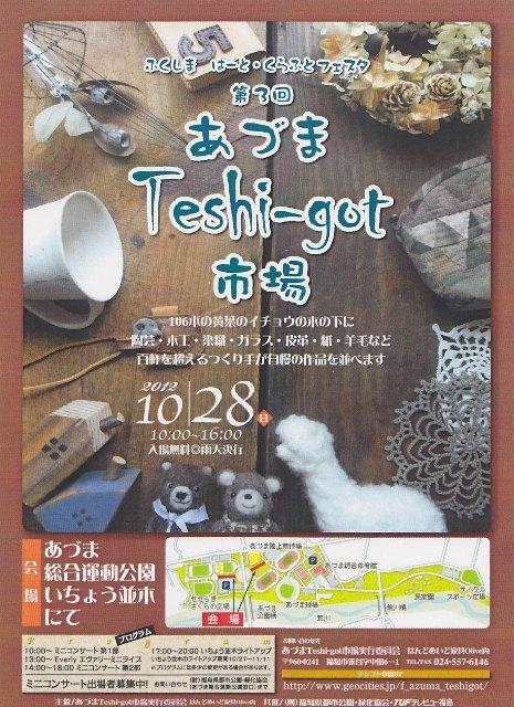 teshi-got市場ポスター