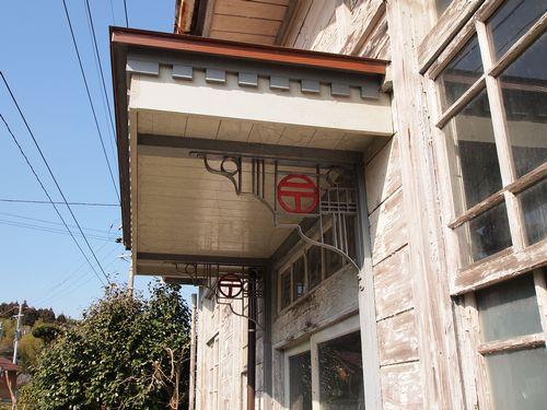 旧勝目郵便局3