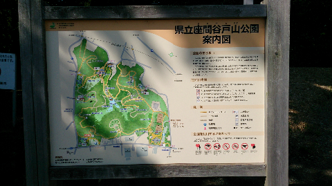 谷戸山公園看板