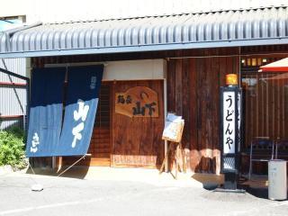 山下-丸亀店
