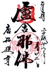 noukyou-唐招提寺