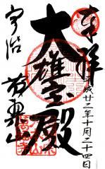 noukyou-萬福寺1