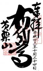 noukyou-萬福寺2
