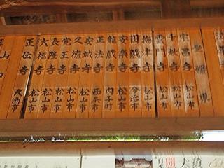 萬福寺-末寺