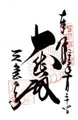 noukyou-三室戸寺