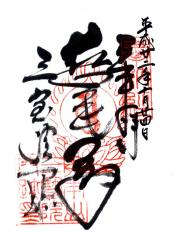 noukyou-三宝院