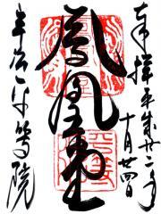 noukyou-平等院1