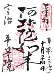 noukyou-平等院2