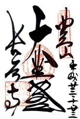noukyou-長谷寺