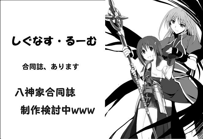 リリマジ11用カットブログ用_edited-1